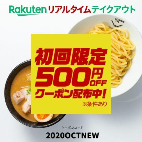 濃厚つけ麺もテイクアウトできる!初回500円クーポン
