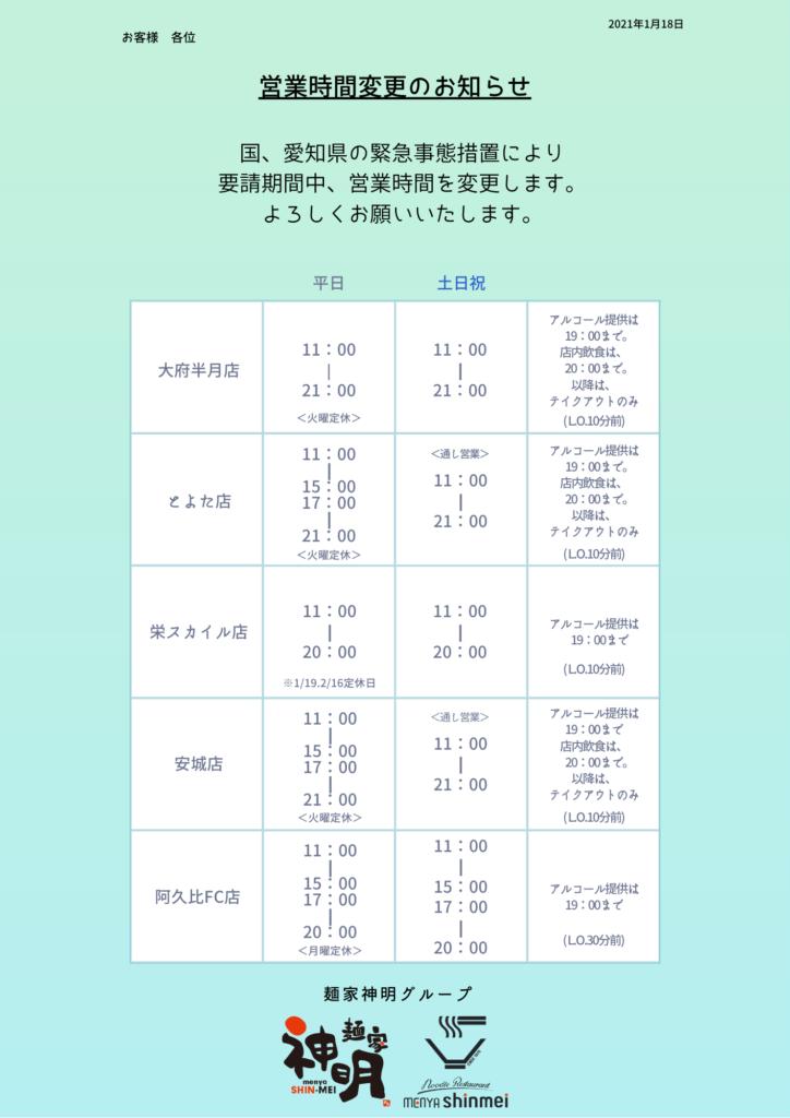 麺家神明グループ 各店舗の営業時間