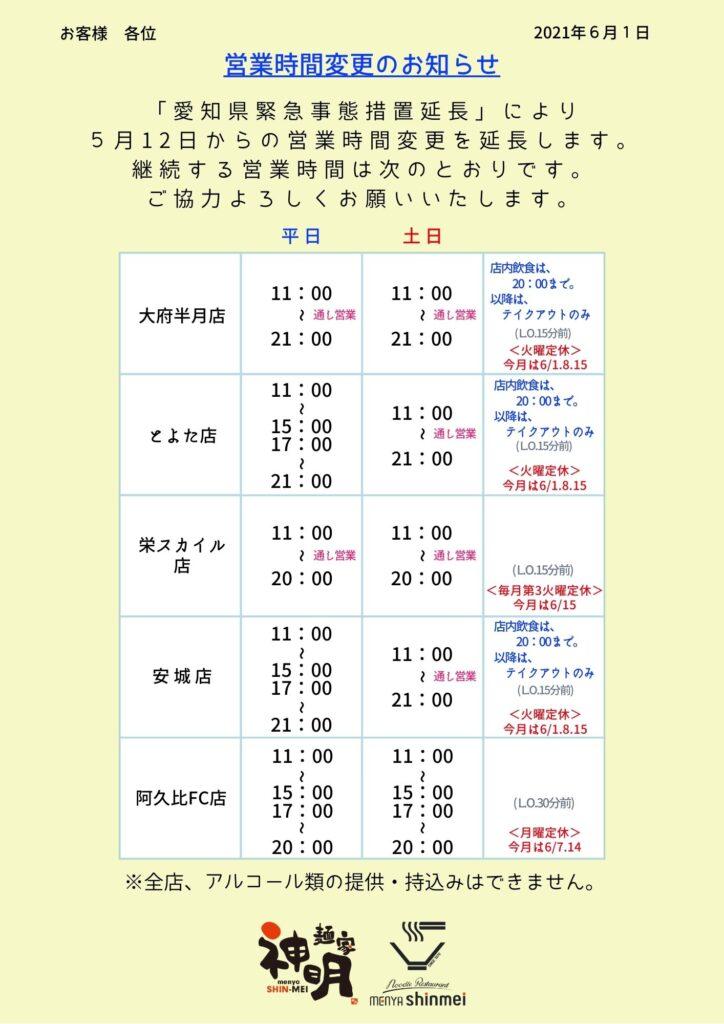 麺家神明グループ 営業案内6/1-20