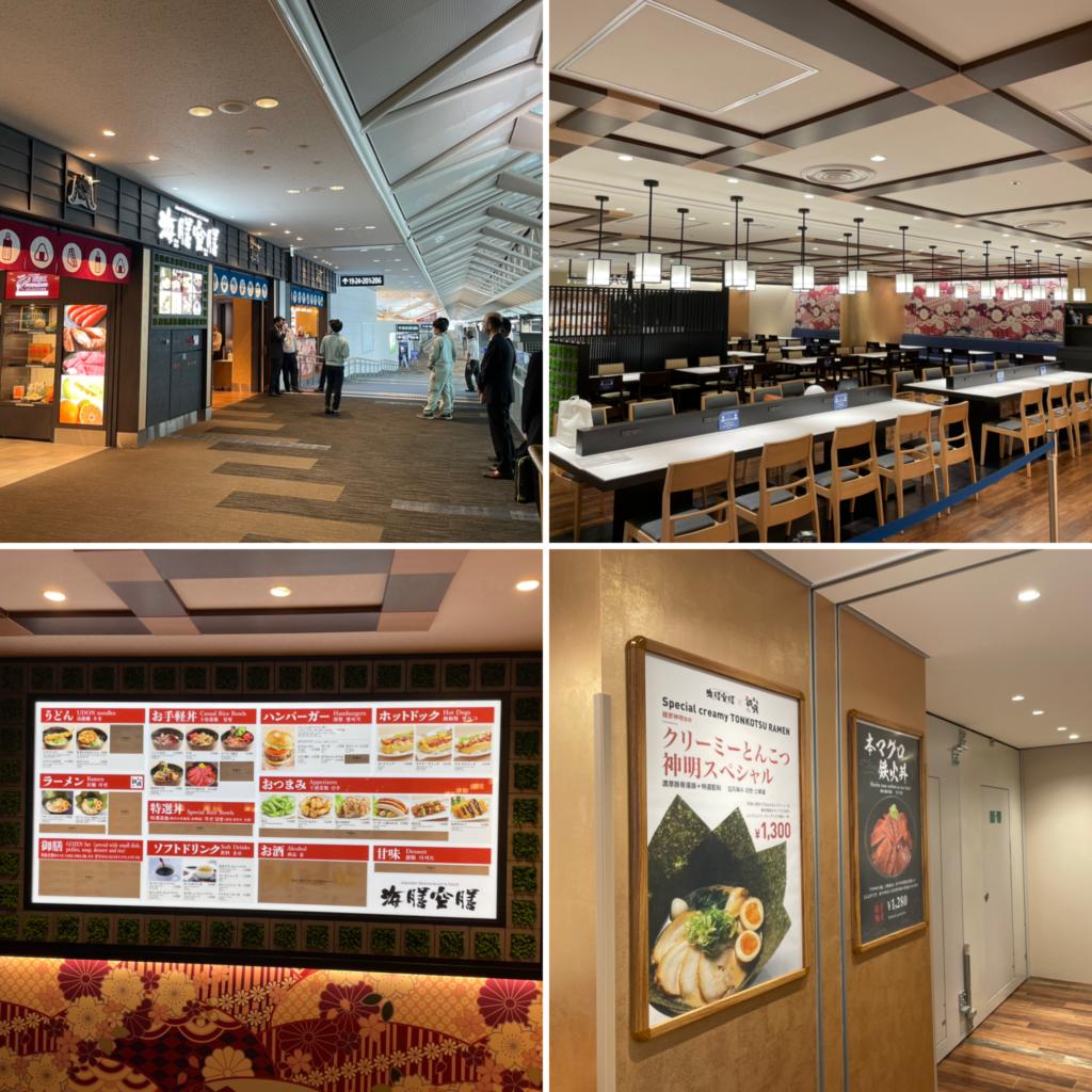 セントレアT1国際線レストラン「海膳空膳」2021年6月11日祝開店