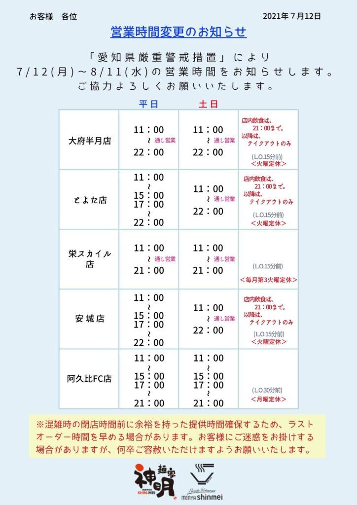 「愛知県厳重警戒措置」により 7/12(月)~8/11(水)の営業時間