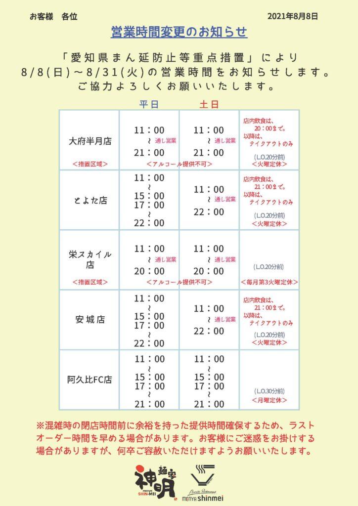 愛知県まん延防止等重点措置_グループ営業時間のお知らせ
