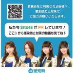 あいスタ認証制度SKE48